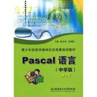Pascal语言(中学版)(第2版)