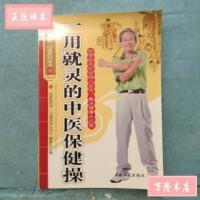 【二手旧书85 成新】一用 就灵的中医保健操 /国医绝学一日通系列丛书编委会。 中国工商出版社。