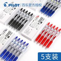 5支日本pilot百乐黑色juice果汁笔可爱学生用签字彩色中性笔韩国创意按动黑笔红笔水性笔0.5mm墨蓝色水笔文具