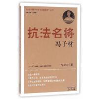 【新书店正版】 抗法名将――冯子材 史全生 南京出版社 9787553312217