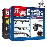 L【扫码视频】2册 乐高机器人 战争武器库 机械械武器库 乐高机器人组装创意结构设计制作过程教程 配备武器模型设计与搭