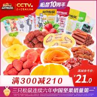 【三只松鼠_水果干大礼包】休闲零食蜜饯组合芒果草莓年货礼包
