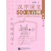 汉字演变500例续篇(第2版)
