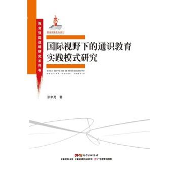 教育强国战略研究书·国际视野下的通识教育实践模式研究 (明国际一流大学通识教育之道,解中国大学改革培养人才之局)