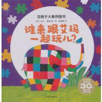 花格子大象拼图书:谁来跟艾玛一起玩儿?