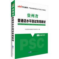 中公2018贵州省普通话水平测试专用教材