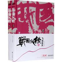 【二手旧书9成新】【正版现货包邮】战国纵横2:飞龙在天 寒川子 南海出版公司