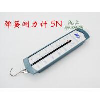条形盒测力计 弹簧测力计 弹簧秤 5N 5牛顿 物理实验器材教学仪器