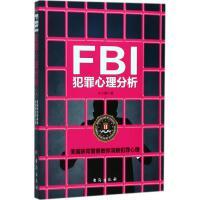 紫云文心:FBI犯罪心理分析(全)