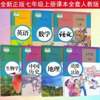7七年级上册课本全套人教版7本语文数学英语地理生物历史道德与法治教科书