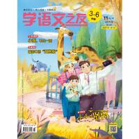 学语文之友杂志 小学语文3~6年级 2019年11月刊 真实语文 活力课堂 创新观念