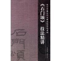 【二手旧书9成新】石门颂 许晓俊 撰 紫禁城出版社 9787800479755