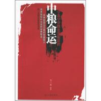 【二手书9成新】宁高宁空降北京前后的中粮命运韦三水9787801704238当代中国出版社