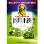 中外著名科学家的故事――阿基米德 郑延慧 四川少儿出版社 9787536546301