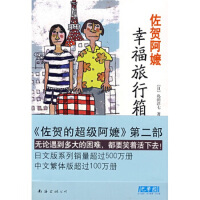佐�R阿�撸盒腋B眯邢�[日]�u田洋七 南海出版公司