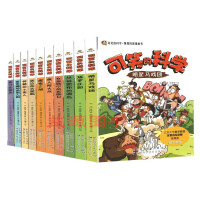 现货包邮--可笑的科学系列丛书(全10册)丛林密布的海岛、疯人院大战、黄金遍地的愚人国、哭泣的古壁画、明星马戏团、魔鬼之城等