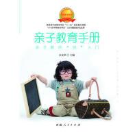 亲子教育手册 宗 西藏人民出版社