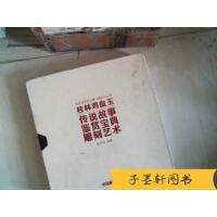 【旧书二手书9成新】桂林鸡血玉:传说故事 鉴赏宝典 雕刻艺术(3册全 ) 东方舟