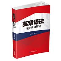 英语语法与长难句解密 罗燕菲 9787569012996
