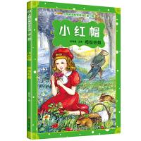 大师经典绘本系列*小红帽拇指姑娘