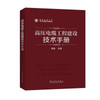 高压电缆工程建设技术手册