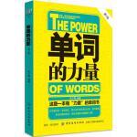 单词的力量(第2版)