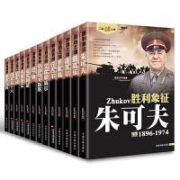 【13本】二战风云人物系列 朱可夫 丘吉尔 罗斯福 古德里安 麦克阿瑟 隆美尔等13本套装二战历史人物传记