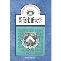 【旧书9成新正版现货包邮】哥伦比亚大学刘文修著9787535516671湖南教育出版社