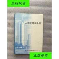 【二手旧书9成新】人意险展业手册 /中国太平洋财产保险股份有限