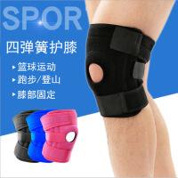 征伐 护膝 户外运动四弹簧支撑膝关节防护护具跑步登山篮球髌骨稳固男女通用护膝