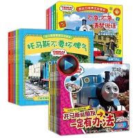 23册全套小火车托马斯书籍 儿童绘本3-6周岁爱上表达力培养互动读本/儿童情绪管理与性格培养/托马斯和他的朋友们幼儿图