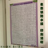 人教版小学二年级 儿童学习识字生字认字表语文课本同步识字挂图