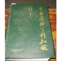 【二手旧书85成新】中国集邮百科知识 [精装 32开 87年1版88年2印] B--5325 华夏出版社