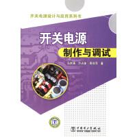 开关电源制作与调试(仅适用PC阅读)(电子书)
