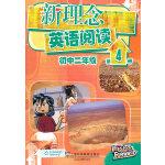 新理念英语阅读 初中二年级 第4册(含mp3下载)