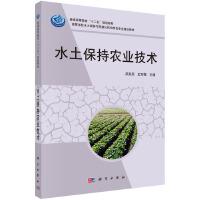 水土保持农业技术