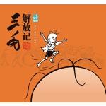 三毛解放记(三毛故事集锦)