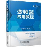 变频器应用教程(第3版)