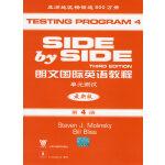 朗文国际英语教程单元测试(最新版)第4册