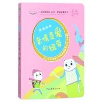 亲情是爱的纽带(亲情故事3-7年级中小学生课堂内外经典故事读本)/好读故事系列/手捧智