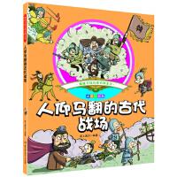 趣味手绘儿童百科全书:人仰马翻的古代战场        (彩绘注音版)9787568237963