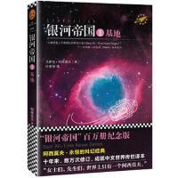 ・・・银河帝国:基地(被马斯克用火箭送上太空的科幻神作,讲述人类未来两万年的历史。人教版七年级下册教材阅读书目。)