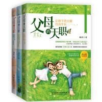 正版全3册 父母的天职 让孩子的天赋自由生长+回归教育本质 完善孩子人格建构+重塑自我 陪孩子一起成长胡萍教你如何教育