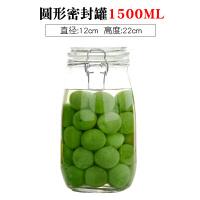 20180509052827441透明奶粉茶叶泡菜蜂蜜储物玻璃瓶子大号玻璃密封罐厨房食品收纳盒