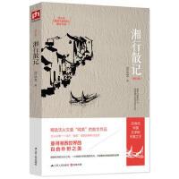 湘行散记 20世纪中国文学的无冕之王沈从文具有代表性的散文作品集!重寻湘西世界的自由朴野之美!