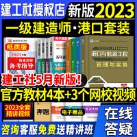 一级建造师2021教材港口航道全套4本 一级建造师教材 一建教材2021全套港航实务 建造师一级2020教材全套 工程经
