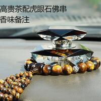 【优选】千车载汽车香水座式持久淡香男士车内装饰用品水晶摆件古龙薰衣草