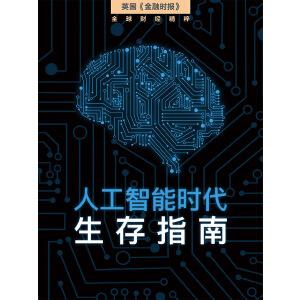 人工智能时代生存指南(英国《金融时报》特辑)(电子书)