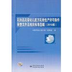 乳制品及婴幼儿配方乳粉生产许可条件审查文件及相关标准选编(2010版)