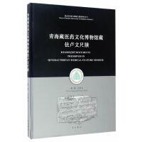 青海藏医药文化博物馆藏�衣�文尺牍